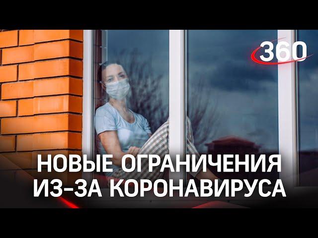 Когда локдаун: ограничения  в Москве, Самаре, Новгороде и других регионах