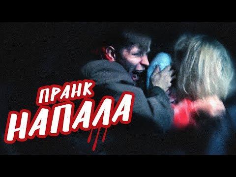 НАПАЛА ИЗ ЛЕСА - ПРАНК НАД ДРУГОМ