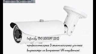 Обзор уличной морозоустойчивой ip камеры Infinity TPC-3000AT 3312