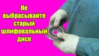 Не выбрасывайте старый шлифовальный диск от болгарки !