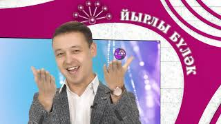 """Музыкальный канал """"Курай-ТВ"""".  Промо """"Йырлы бүләк"""" с Идель Нургалиным"""