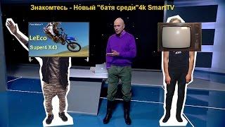 """Новый """"батя""""  4k SmartTV - LeEco Super4 x43 Pro 4K review."""