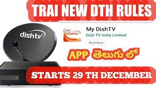 SCHOTEL TV DTH APP | TRAI NIEUWE REGELS DTH | DETAILS | TELUGU | DOOR TECH NAGIREDDY |