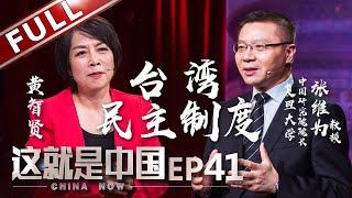 【Full】《这就是中国》第41期预测台湾民主未来情况 对比两岸制度绩效落差 张维为与黄智贤详解台湾民主陷入困境的原因【东方卫视官方高清】