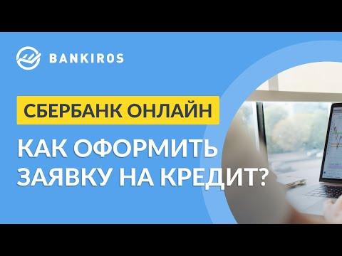 Как взять кредит в Сбербанке Онлайн - заполнить заявку на кредит