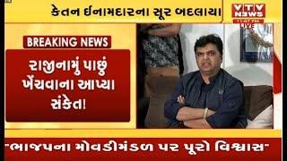 Ketan Inamdar ના રાજીનામા મામલે મોડી રાતે નવો ટ્વિસ્ટ, BJP ના અગ્રણીઓ સાથે ચર્ચા બાદ સૂર બદલાયાં