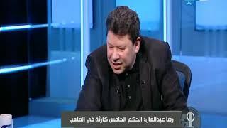 نمبر وان | رضا عبد العال  عليا الطلاق حارس الفرقة بتاعتي  فوت الماتش ب 400 جنيه و حتة قماش