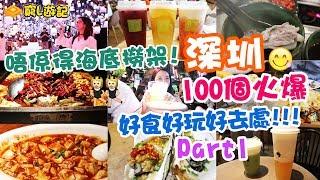 [窮L遊記] 唔係得海底撈架!100個深圳火爆好玩好食好去處!(Part 1)