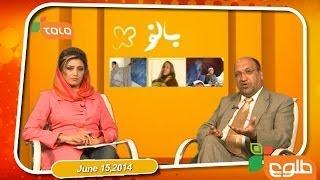Banu - 15/06/2014 / بانو