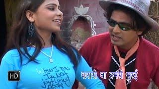 Karari Ba Hamri Muraiya || करारी बा हमरी मुरई || Bhojpuri Hot Songs
