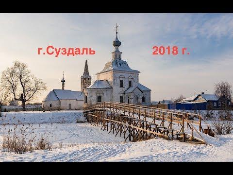 Новогодние каникулы в Суздале 2018 г.