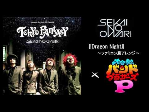 Dragon Night / SEKAI NO OWARI 【ファミコン風】