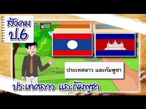 ประเทศลาว และกัมพูชา - สื่อการสอน สังคม ป.6