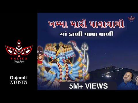 Khamma Mari Pavavali maa - ખમ્મા મારી પાવાવાળી માં   SuperHit Mahakali Garba   Pavagadh