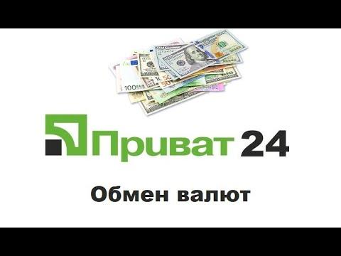 Обмен валют в Приват24