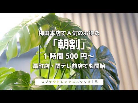 1時間500円から!!梅田本店で人気のお得な「朝割」がついに扇町店、関テレ前店でも開始!! / SPROUT DANCE STUDIO