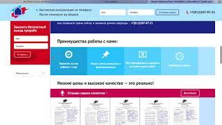 Ремонт квартир и домов в Санкт-Петербурге