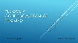 «Резюме и сопроводительное письмо» Гульнара Шорина для проекта «Вебинар для друзей»(, 2015-12-25T15:23:36.000Z)