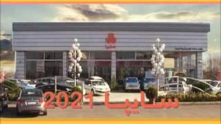 Gambar cover Payab Sanat Khodro 2021 - پایاب صنعت خودرو