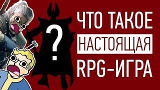 Что делает из игры НАСТОЯЩУЮ RPG