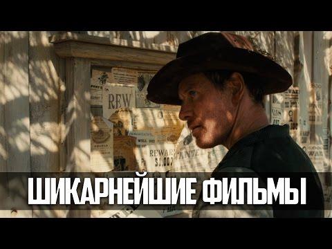 Видео Новые бесплатные фильмы смотреть в онлайн 2017