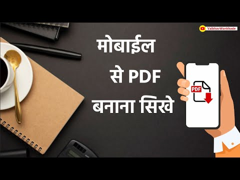 How to create pdf file on mobile