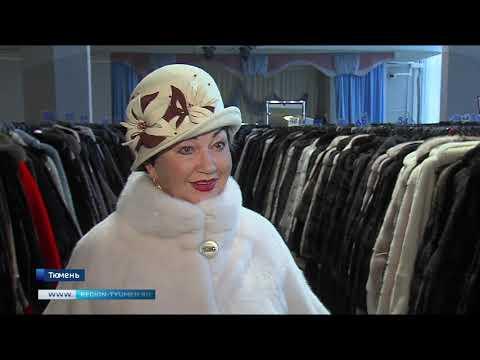 Выставка-ярмарка шуб открылась в Тюмени