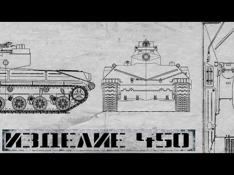 Изделие 450 (Объект 450, Т-74): вынесенное вооружение в качающейся башне