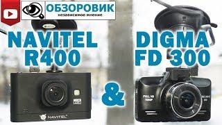 сравнение NAVITEL R400 и DIGMA FreeDrive 300. Примеры видео день, ночь, сумерки