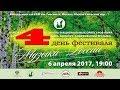 IV Международный фестиваль национальных оркестров мира - день 4 / MUSIC OF RUSSIA Festival - Day 4