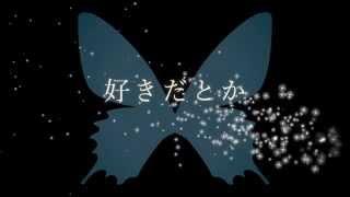 8utterfly (バタフライ) 「nothing to say 〜 会いたいなんて言えない I  love  you 〜」リリックムービー (Short ver.)【公式】