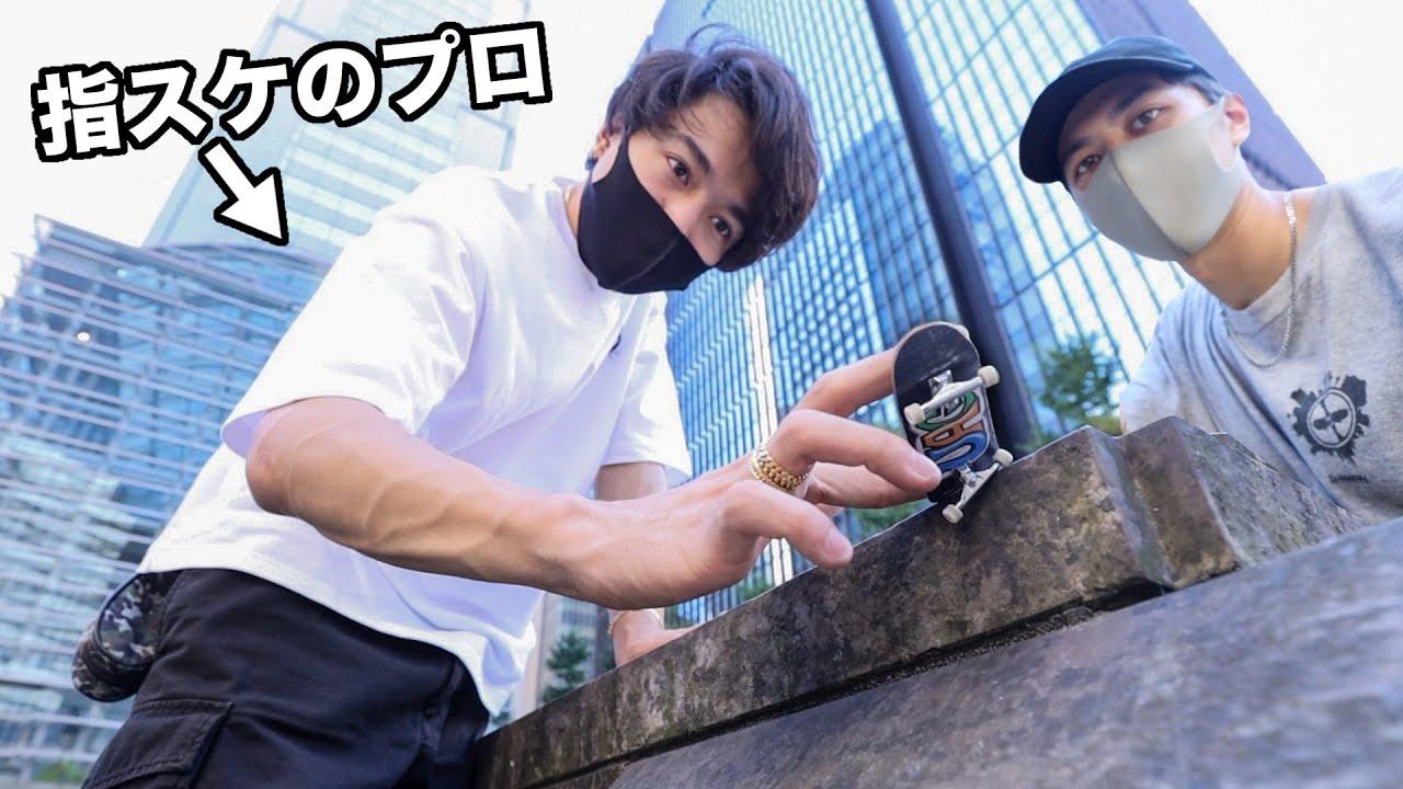 【指スケ】プロと東京のストリートを攻める!