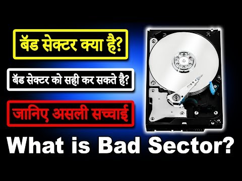 Bad Sector in Hard Disk Drive | What is Bad Sector? How To Repair Bad Sector? (Hindi)