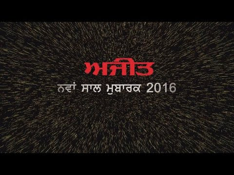 'Ajit' Wishes a  very Happy New Year 2016 to all its readers. Mp3