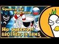 RUS COVER Cuphead Song BROTHERS IN ARMS БРАТЬЯ ПО ОРУЖИЮ На русском mp3