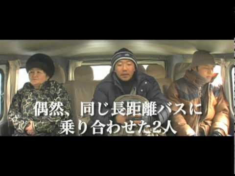 映画『チャンドマニ ~モンゴル ホーミーの源流へ~』予告編