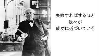 発明王トーマス・エジソンの名言集.