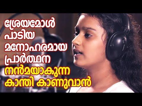 SREYA SINGING BEAUTIFUL MALAYALAM PRAYER