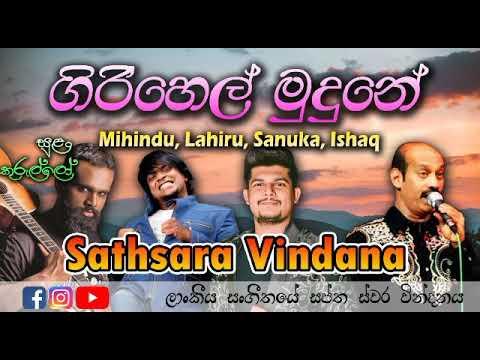 Download Girihel Mudune | ගිරිහෙල් මුදුනේ | Ishaq | Lahiru | Sanuka | Mihindu | Sulan Kurullo | Sathsara Vind