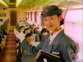 【名古屋・中京ローカルCM】 名古屋鉄道 名鉄特急の座席指定車(1997年)