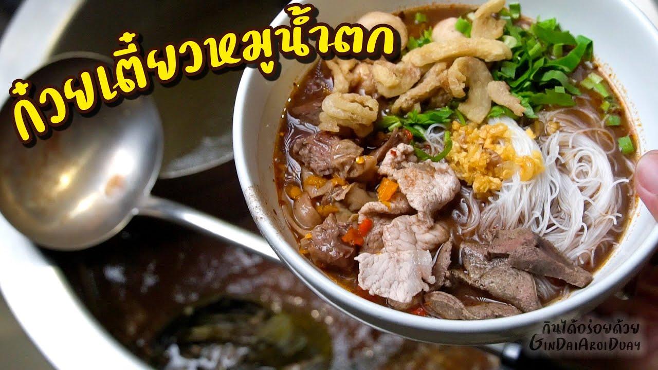 สอนทำ ก๋วยเตี๋ยวหมูน้ำตก/หมูตุ๋น สูตรทำขาย พร้อมเคล็ดลับน้ำซุป เข้มข้น Moo Nam Tok l กินได้อร่อยด้วย