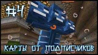 Карта От Подписчика #4 - Древнее Зло Пробудилось... (Minecraft)