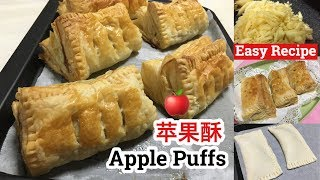 Apple Puffs Easy Recipe ❤️ 简易苹果酥食谱 | How to Make
