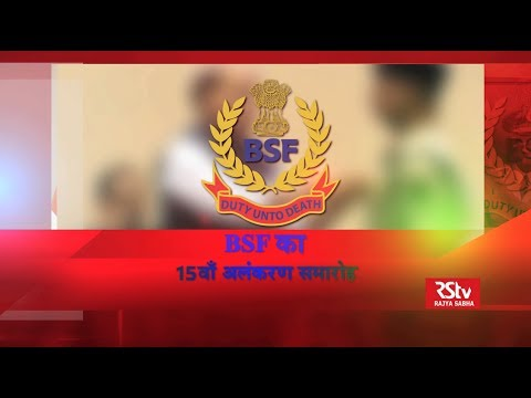 15th Investiture Ceremony of Border Security Force (BSF), 1 June, 2017