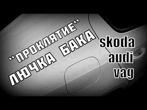 Skoda A7: Поломка лючка бака (Финалочка)