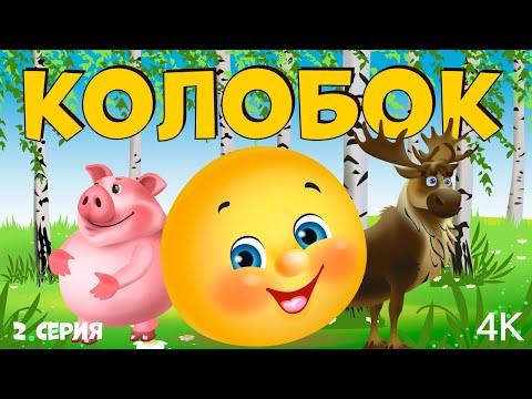 Колобок  | русский мультик | мультфильм в 4К | русская народная сказка | колобок 2 серия |