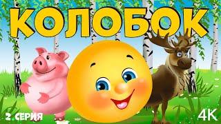 Колобок | мультсериал 2 серия | русский мультик | мультфильм в 4К | русская народная сказка |