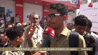محتجون : التحالف جاء لينهب نفط اليمن وعلى الحكومة ان تعتزل إن لم تستطع معالجة الاقتصاد