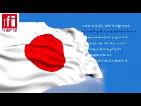 Geopolitical Analysis of Japan/ ភូមិសាស្រ្តនយោបាយជប៉ុន