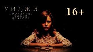 УИДЖИ. Проклятье доски дьявола 2016 - русский трейлер
